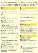 秋元松代『常陸坊海尊』を読む!
