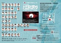 幕末疾風伝MIBURO~壬生狼~