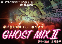 GHOSTMIX Ⅱ