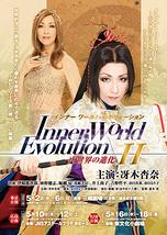 Inner World Evolution インナーワールドエボリューション 内世界の進化II