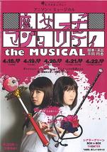 魔女っ子マジョリティ the MUSICAL