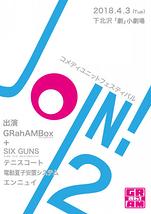 JOIN!2〜コメディユニットフェスティバル〜