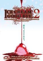ICE CREAM GOOD BYE 2