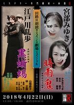 朗読サスペンス劇場スペシャル