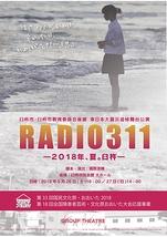 RADIO311 ~2018年、夏。臼杵~
