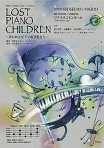 LOST PIANO CHILDREN