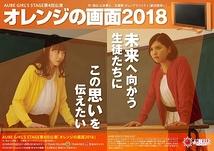 オレンジの画面2018