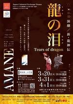 『龍の泪』