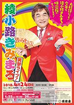 綾小路きみまろ 笑撃ライブ!