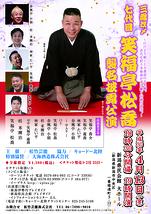 三喬改メ七代目笑福亭松喬襲名披露公演〜新潟公演〜