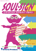SoulSign