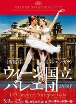 ウィーン国立バレエ団 2018年来日公演
