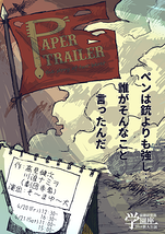 PAPER TRAILER