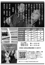 和太刀ミニLIVE vol.4 『黒!白!赤!』
