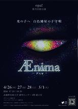 Ænima -アニマ-