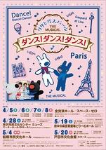 リサとガスパール THE MUSICAL ダンス!ダンス!ダンス!