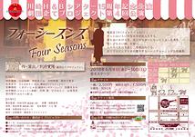 フォーシーズンズ~Four Seasons~