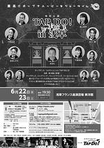 TAP DO!in浅草
