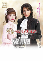 『外伝 ベルサイユのばら-ベルナール編-』『ネオ・ダンディズム!III-男の美学-』