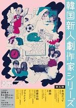 韓国新人劇作家シリーズ第五弾
