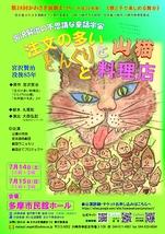 """注文の多い""""どんぐりと山猫""""と料理店"""