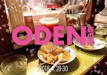 ODEN 春の陣
