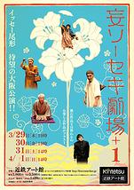 妄ソーセキ劇場+1