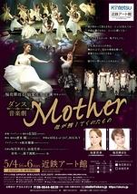 ダンス音楽劇『Mother〜母が残してくれたもの〜』