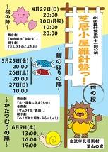 芝居小屋羅針盤っ! ~四の段・桜の陣~