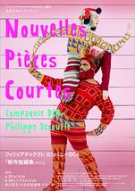 フィリップ・ドゥクフレ カンパニーDCA『新作短編集(2017)』