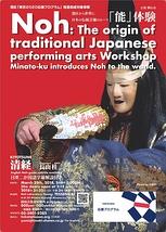 港区から世界に 日本の伝統芸能のルーツ「能」体験