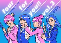 「Four for you!!」vol.3