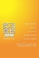 ダンス専科2018