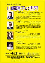 朗読ミュージカル 山崎陽子の世界