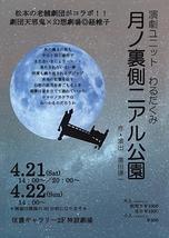 月ノ裏側ニアル公演