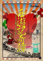 お茶の間ゴブリン7th Carnival『西遊記奇譚』