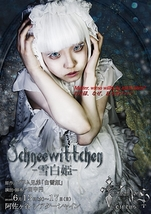 Schneewittchen-雪白姫-
