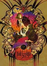 馘切姫-クビキリヒメ-