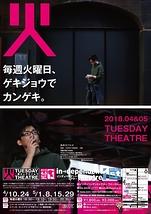 『crashrush × 劇団乱れ桜』