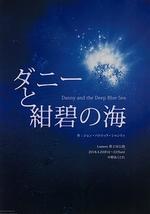ダニーと紺碧の海  【無料公演あります!】