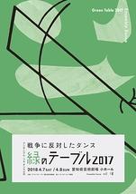 緑のテーブル2017