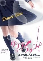 ダンスライン・札幌