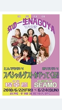 女の一生 NAGOYA 6月公演