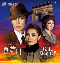 『凱旋門』-エリッヒ・マリア・レマルクの小説による- / 『Gato Bonito!!』 ~ガート・ボニート、美しい猫のような男~