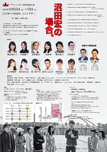沼田宏の場合。