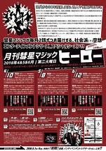 月刊彗星マジック「ヒーロー」4月号