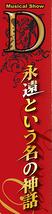 Musical Show『D ~永遠という名の神話~』