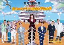 東京喜劇 船上のカナリアは陽気な不協和音