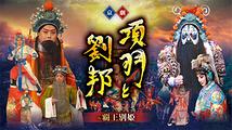 京劇「項羽と劉邦~覇王別姫」