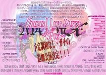 Unusual Love Story ~SP0x~<追加公演4/30>